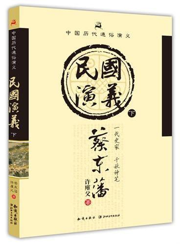 中国历代通俗演义——民国演义(下)