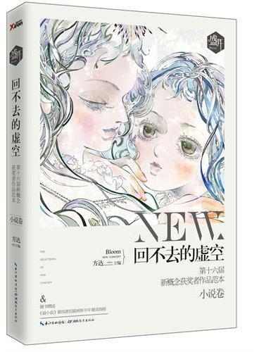 盛开·第十六届新概念获奖者作品范本·小说卷