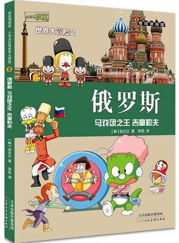 麦田漫画屋·小恐龙杜里世界大冒险2俄罗斯:马戏团之王 吉童勒夫