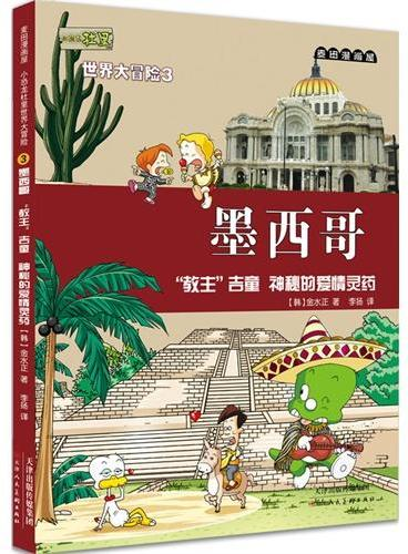 """麦田漫画屋·小恐龙杜里世界大冒险3墨西哥:""""教主""""吉童 神秘的爱情灵药"""