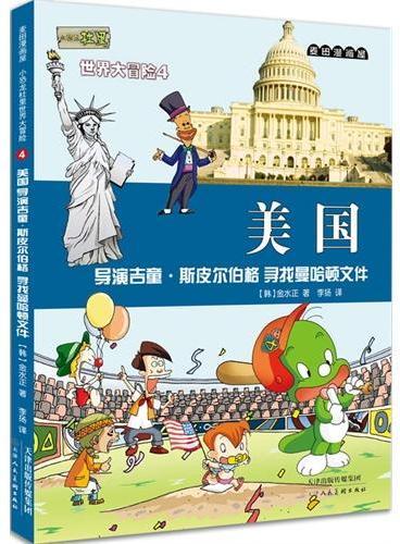 麦田漫画屋·小恐龙杜里世界大冒险4美国:导演吉童·斯皮尔伯格 寻找曼哈顿文件