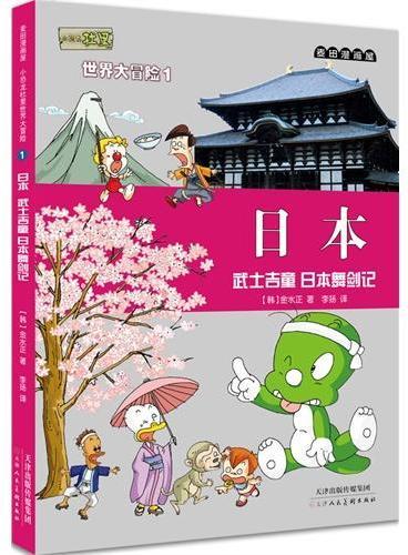 麦田漫画屋·小恐龙杜里世界大冒险1日本:武士吉童 日本舞剑记