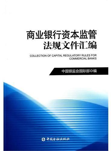 商业银行资本监管法规文件汇编