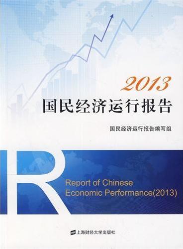 2013国民经济运行报告