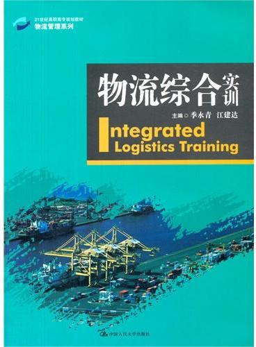 物流综合实训(21世纪高职高专规划教材·物流管理系列)