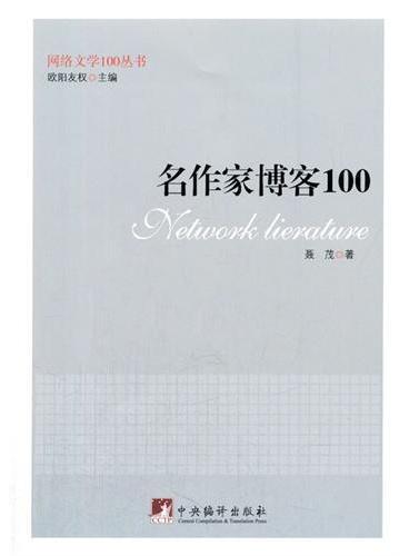 名作家博客100