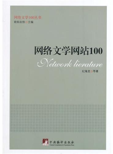 网络文学网站100