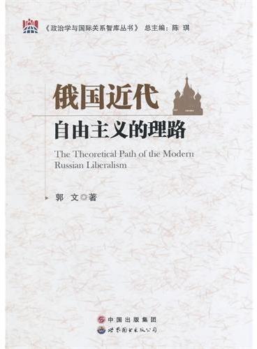 俄国近代自由主义的理路