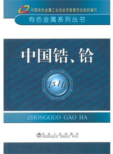 中国锆、铪__有色金属系列丛书