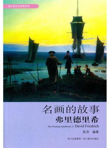 青少年艺术欣赏系列 名画的故事 弗里德里希