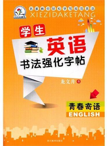 学生英语书法强化字帖--青春寄语