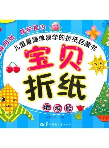 宝贝折纸:植物篇(环保用纸,保护视力,儿童最简单易学的折纸启蒙书,随书附赠全部作品精美彩纸,可以做装饰品的立体逼真折纸作品)