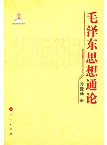 毛泽东思想通论
