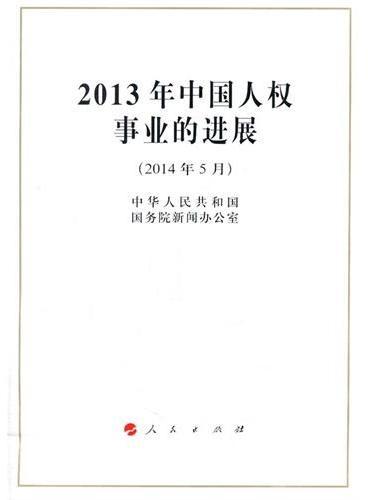 2013年中国人权事业的进展(16开)