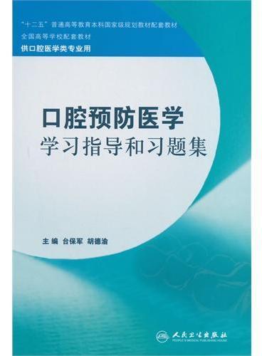 口腔预防医学学习指导和习题集(第六版/本科口腔配教)