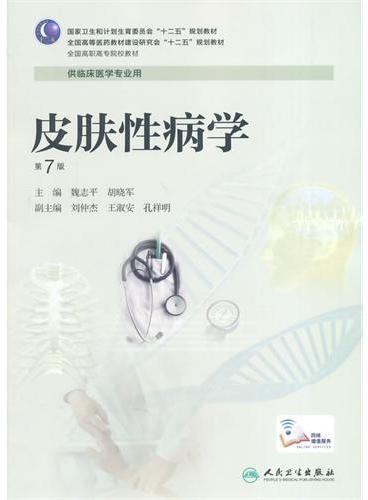 皮肤性病学(第7版/高专临床)