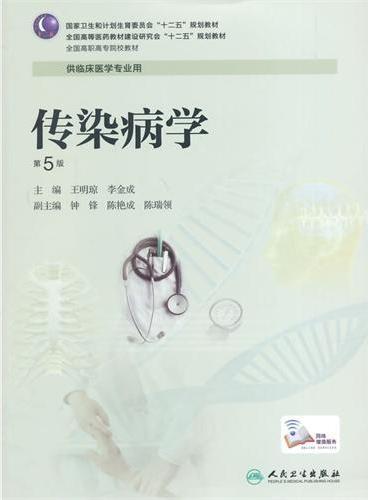 传染病学(第5版/高专临床)