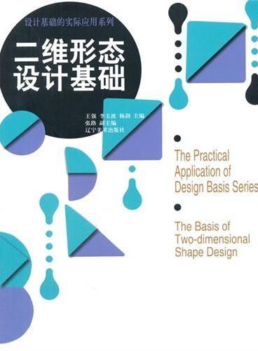 设计基础的实际应用系列--二维形态设计基础