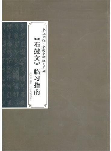 书坛初探名碑名帖临习系列-石鼓文临习指南
