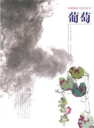 中国画临习技法丛书--葡萄