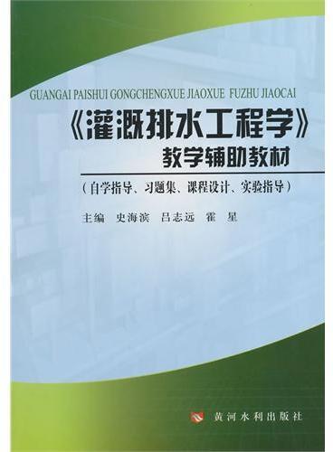 《灌溉排水工程学》教学辅助教材(自习指导、习题集、课程设计、实验指导)