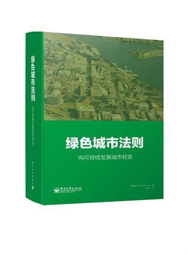 绿色城市法则:向可持续发展城市转变(全彩)