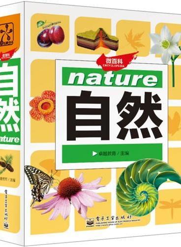 微百科 自然(全彩)