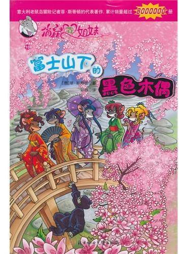 俏鼠菲姐妹--10富士山下的黑色木偶