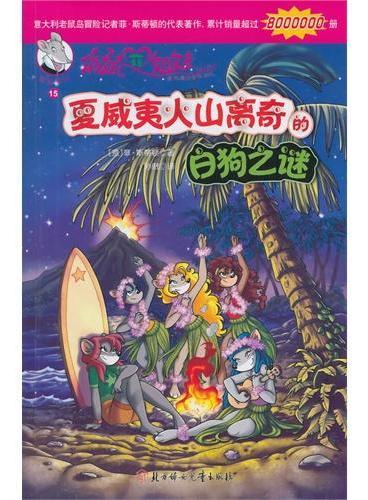 俏鼠菲姐妹--15夏威夷火山离奇的白狗之谜
