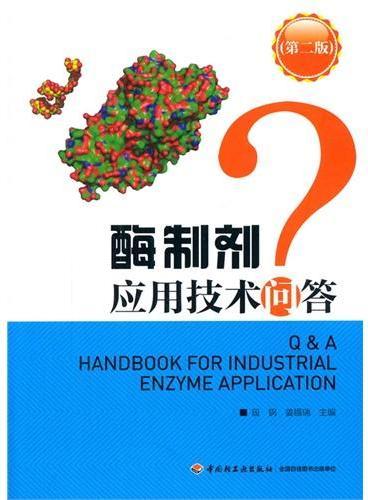 酶制剂应用技术问答(第二版)