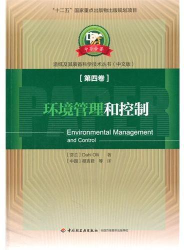 """环境管理和控制—中芬合著造纸及其装备科学技术丛书(""""十二五""""国家重点出版物出版规划项目)"""