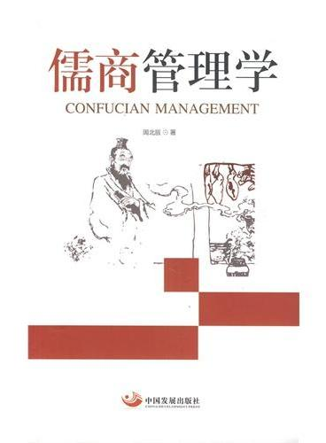 儒商管理学