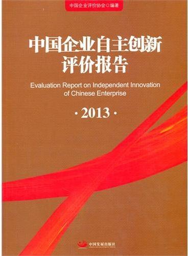 中国企业自主创新2013
