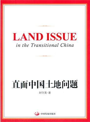 直面中国土地问题