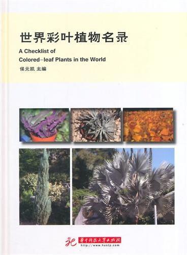 世界彩叶植物名录