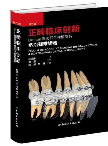 正畸临床创新(第二版):Damon系统联合种植支抗矫治疑难错牙合