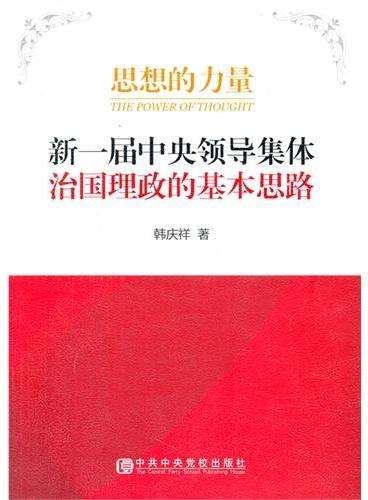 思想的力量--新一届中央领导集体治国理政的基本思路