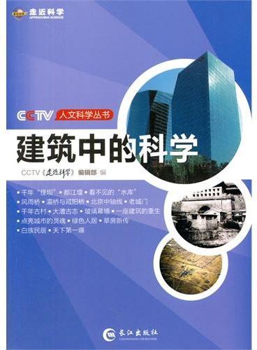 CCTV人文科学丛书—建筑中的科学