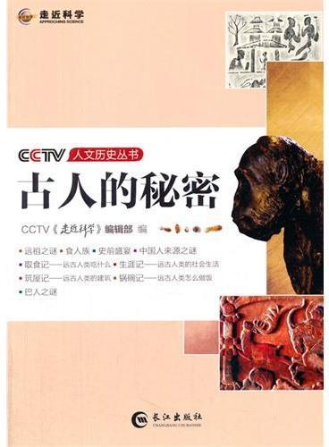 CCTV人文历史丛书—古人的秘密