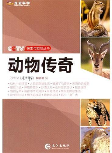 CCTV探索与发现丛书—动物传奇