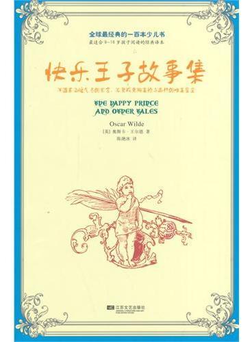 全球最经典的一百本少儿书:快乐王子故事集