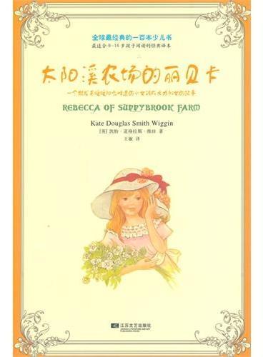 全球最经典的一百本少儿书:太阳溪农场的丽贝卡