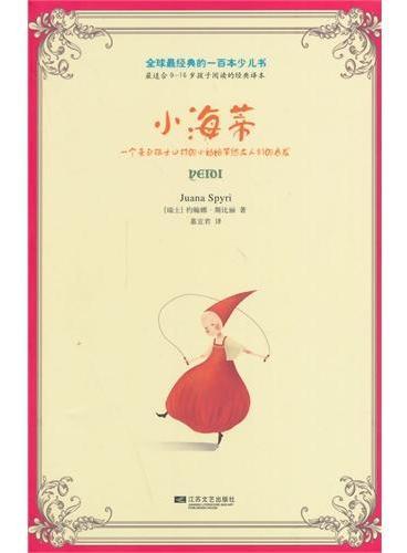 全球最经典的一百本少儿书:小海蒂
