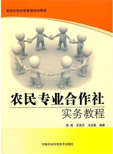 农民专业合作社实务教程