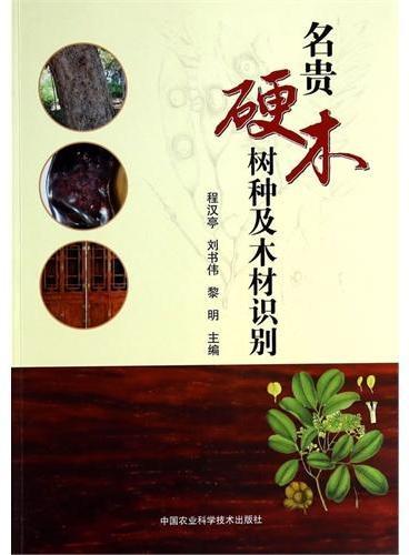 名贵硬木树种及木材识别