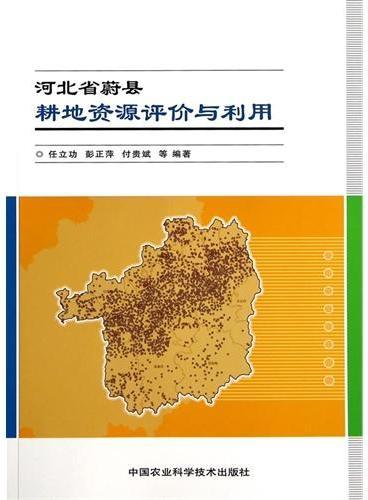 河北省蔚县耕地资源评价与利用