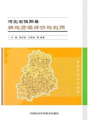 河北省饶阳县耕地资源评价与利用