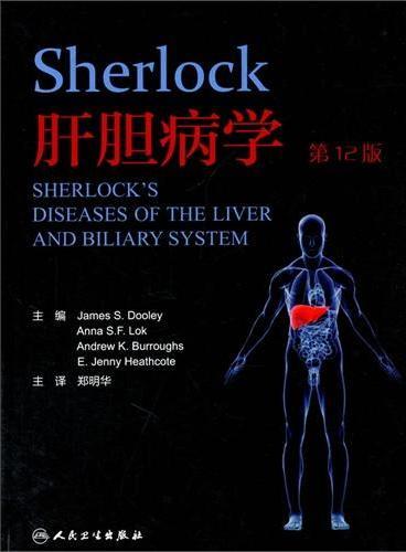 Sherlock肝胆病学(翻译版)