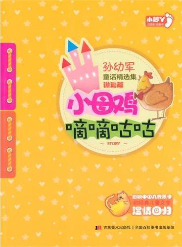 孙幼军童话精选集·谦逊篇——小母鸡嘀嘀咕咕