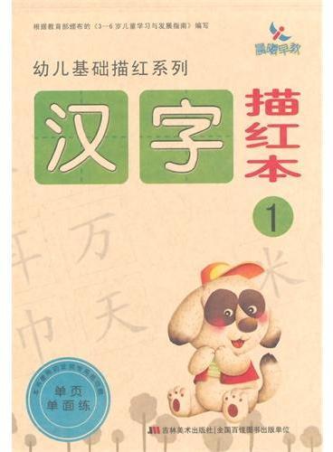幼儿基础描红系列  汉字描红本1